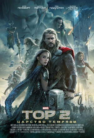 Фільм «Тор 2: Царство темряви» (2013)