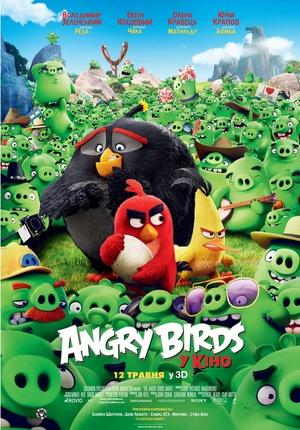Мультфільм «Angry Birds у кіно» (2016)