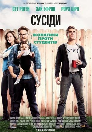 Фільм «Сусіди» (2014)