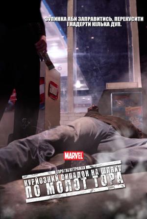 Фільм «Короткометражка Marvel: Кумедний випадок на шляху до молота Тора» (2011)