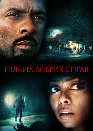 Фільм «Ніяких добрих справ» (2014)
