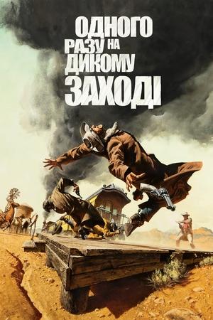 Фільм «Одного разу на Дикому Заході» (1968)