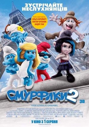 Мультфільм «Смурфики 2» (2013)
