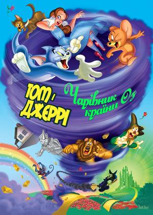 Мультфільм «Том і Джеррі. Чарівник країни Оз» (2011)