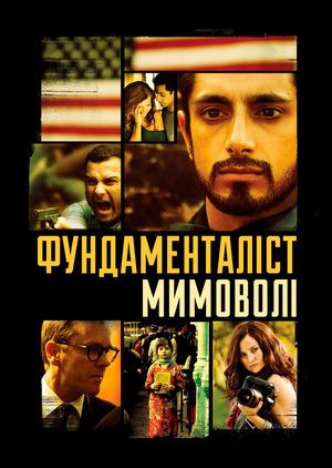 Фільм «Фундаменталіст мимоволі» (2012)