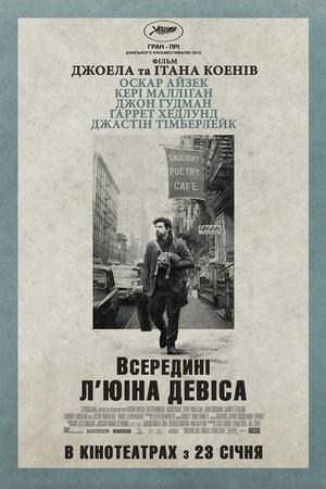 Фільм «Всередині Л'юіна Девіса» (2012)