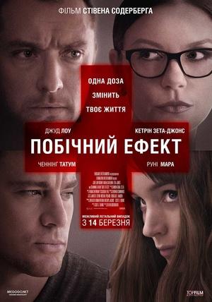 Фільм «Побічний ефект» (2013)