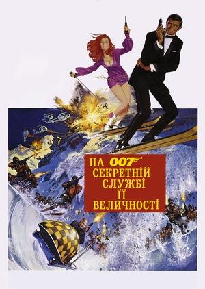 Фільм «На секретній службі Її Величності» (1969)