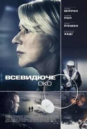 Фільм «Всевидяче око» (2015)