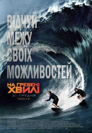 Фільм «На гребені хвилі» (2015)