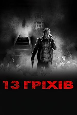 Фільм «13 гріхів» (2013)