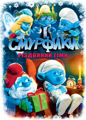 Мультфільм «Смурфики. Різдвяний гімн» (2011)