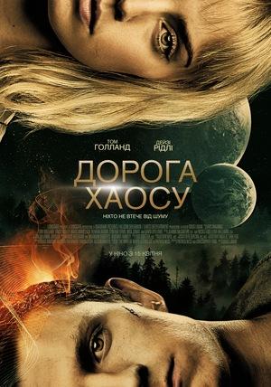 Фільм «Дорога хаосу» (2021)