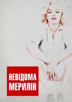 Фильм «Невідома Мерилін» (2012)
