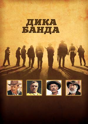 Фільм «Дика банда» (1969)