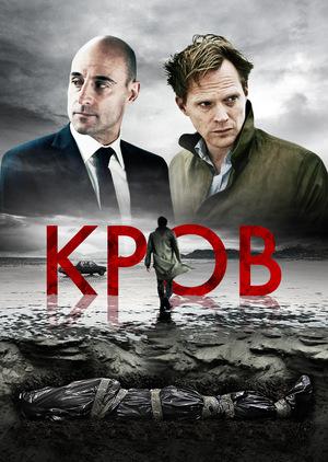 Фільм «Кров» (2012)