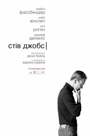 Фільм «Стів Джобс» (2015)