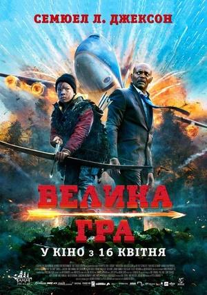 Фільм «Велика гра» (2014)