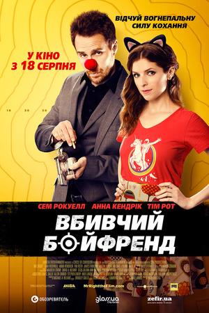 Фільм «Вбивчий бойфренд» (2015)
