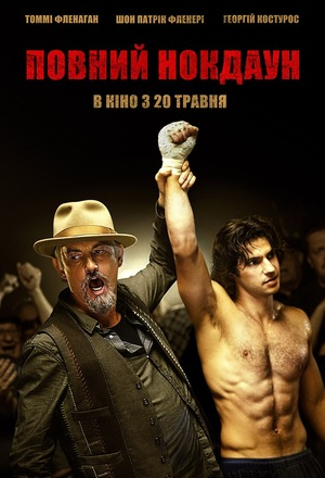 Фільм «Повний нокдаун» (2019)