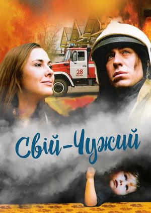 Фільм «Свій-Чужий» (2008)