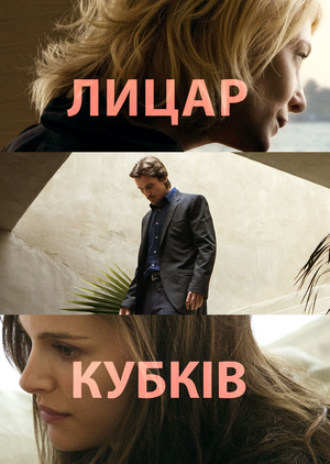Фільм «Лицар кубків» (2015)