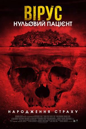 Фільм «Вірус: Нульовий пацієнт» (2013)