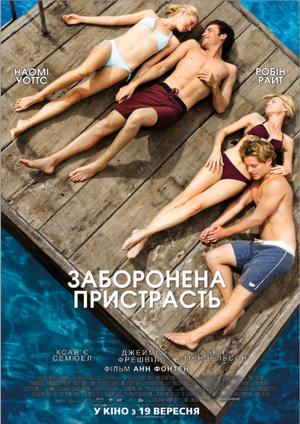 Фільм «Заборонена пристрасть» (2012)