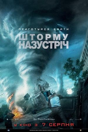 Фільм «Шторму назустріч» (2014)