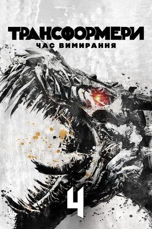 Фільм «Трансформери: Час вимирання» (2014)
