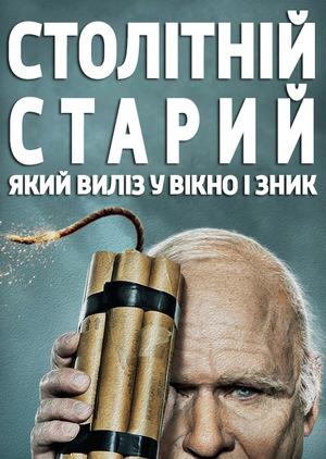 Фільм «Столітній старий, який виліз у вікно і зник» (2013)
