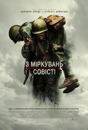 Фільм «З міркувань совісті» (2016)
