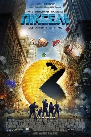 Фільм «Пікселі» (2015)