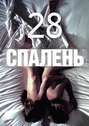 Фільм «28 спалень» (2012)