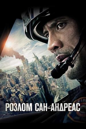 Фільм «Розлом Сан-Андреас» (2015)