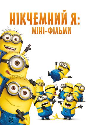 Серіал «Нікчемний Я: Міні-фільм» (2010)