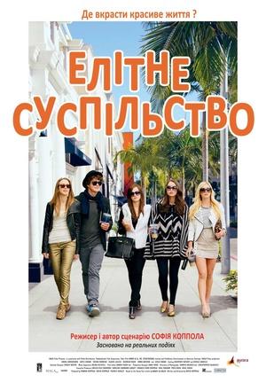 Фільм «Елітне суспільство» (2013)