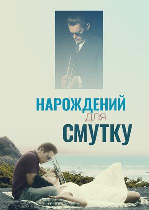 Фільм «Нарождений для смутку» (2015)