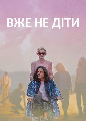 Фільм «Вже не діти» (2012)