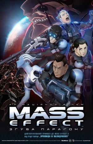 Аніме «Mass Effect: Згуба Параґону» (2012)