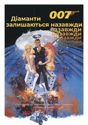 Фільм «007: Діаманти залишаються назавжди» (1971)