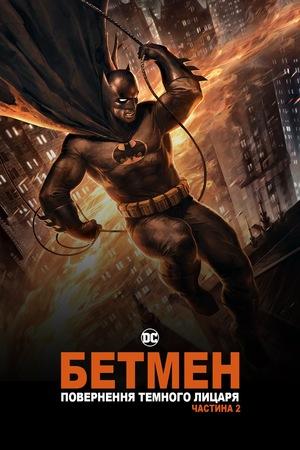 Мультфільм «Бетмен: повернення Темного Лицаря. Частина 2» (2013)