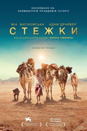 Фільм «Стежки» (2013)