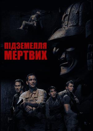 Фільм «Підземелля мертвих» (2012)