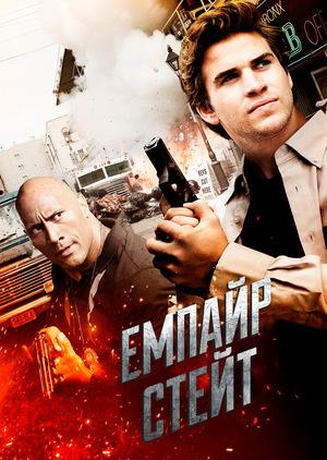 Фільм «Емпайр Стейт» (2012)
