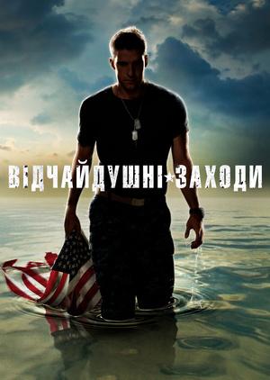 Серіал «Останній порятунок» (2012 – 2013)