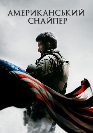 Фільм «Снайпер» (2014)
