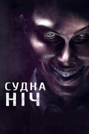 Фільм «Судна ніч» (2013)