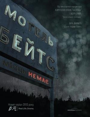 Серіал «Мотель Бейтсів» (2013 – 2017)