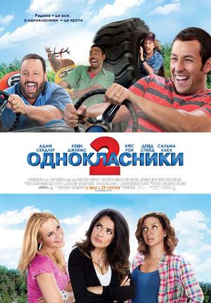 Фільм «Однокласники 2» (2013)